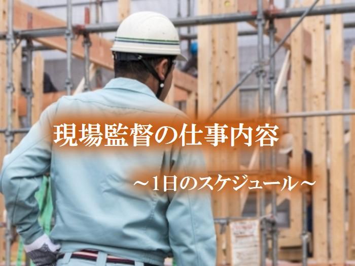 現場監督の仕事内容】1日のスケジュールを確認!